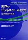世界のビジネス・アーカイブズ
