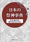 日本の祭神事典