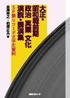 大正・昭和戦前期 政治・実業・文化 演説・講演集