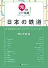 「知」のナビ事典 日本の鉄道