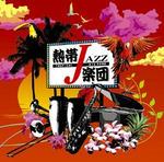 熱帯JAZZ楽団 ~Liverty~