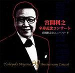 宮間利之 卒寿記念コンサート