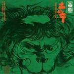 土の音 ~ 日本伝説の中の詩情
