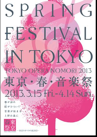 東京・春・音楽祭 - 東京のオペラの森 2013 -