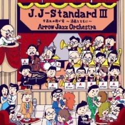 J.J-Standard III 夕暮れの我が家~漫画とともに~