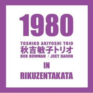 秋吉敏子トリオ 1980 in 陸前高田
