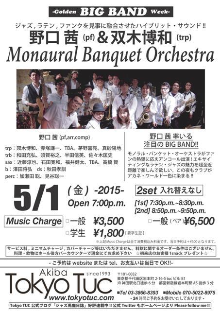 《Golden BIG BAND Week》 ~ Monaural Banquet Orchestra @Tokyo TUC