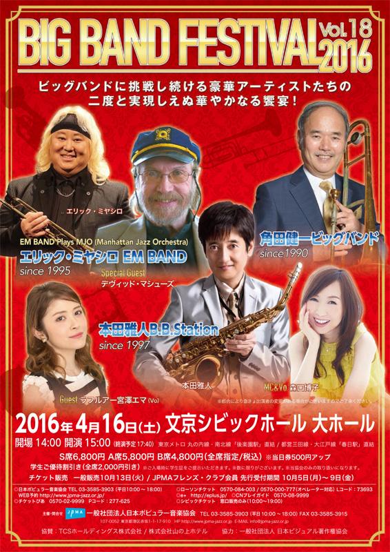BIG BAND FESTIVAL 2016 Vol.18
