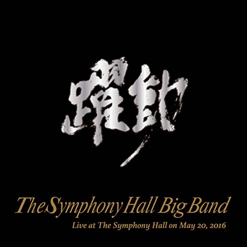 The Symphony Hall Big Band  躍動 Live