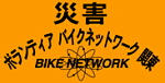 災害ボランティアバイクネットワーク関東