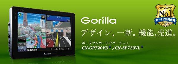 CN-GP720VD-1