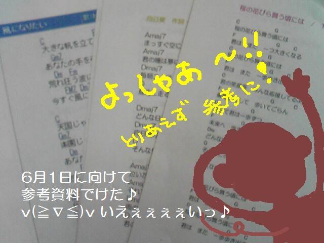 ともかく用意!!!