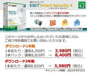 ウイルス対策セキュリティ・ソフト - ESET Smart Security