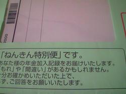 NEC_0801.JPG