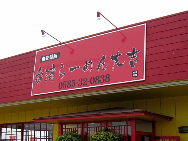 「台湾ラーメン大吉」大野町店