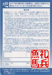 北海道マラソンのナンバーカード引換証裏