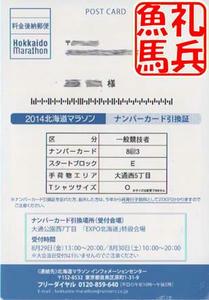 北海道マラソンのナンバーカード引換証表