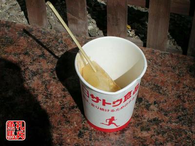 サトウの切り餅|北海道マラソン