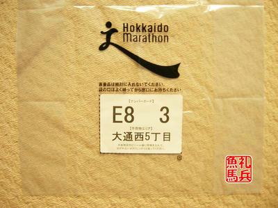 |北海道マラソン
