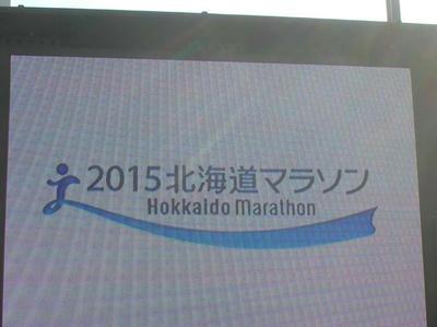 大型スクリーン|北海道マラソン