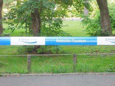 立ち入り禁止のテープ|北海道マラソン