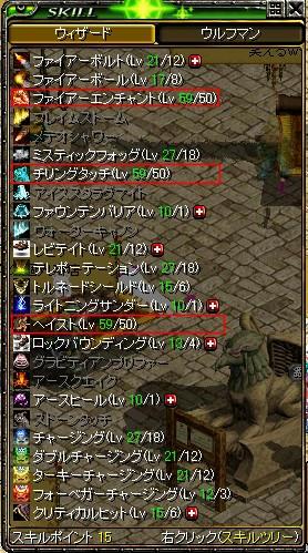 みぐるしいスキル表(´・ω・`)