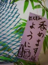 七夕のお願い 2011