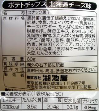 CIMG2582r.jpg
