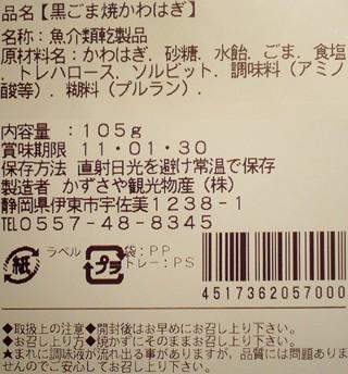 P1028291r.jpg