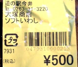P1031002r.jpg