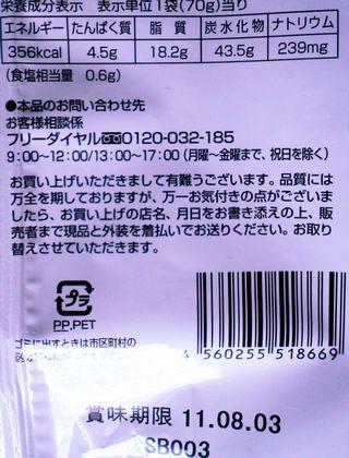 kamaage70_2r.jpg