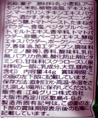 P1032745r.jpg