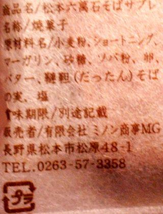 P1033903r.jpg