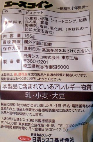 P1036743r.jpg