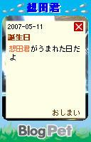 想田君日記