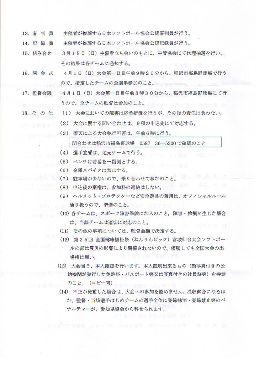 CCF20120324_00001.jpg