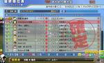 ryu-g0yusho-17dec10.jpg