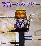 uchu-yusho-g0-29jun11-cup.jpg