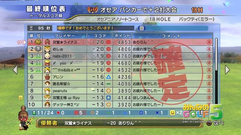 rainasu-g0yusho-2dec11-becamehoshi.jpg