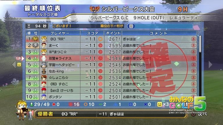 rainasu-uchu-doublenyusho-19dec11.jpg
