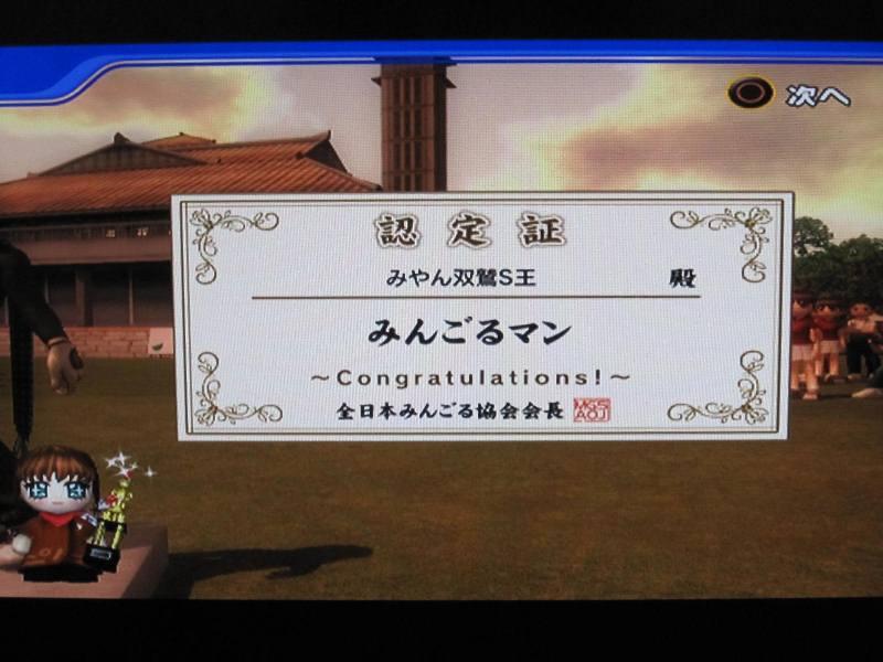 miyan-g0yusho-man-ninteisho.JPG