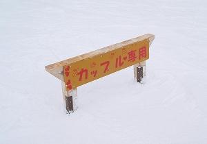 エーデルワイススキー場ボーダー用ベンチ_for_Couple