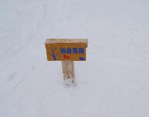 エーデルワイススキー場ボーダー用ベンチ for Single