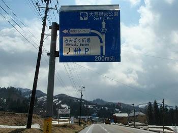 シルバーライン入口の標識