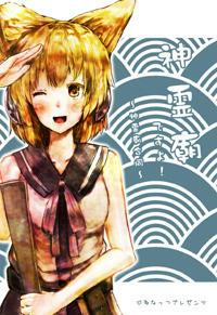 20120116_sinrei.jpg