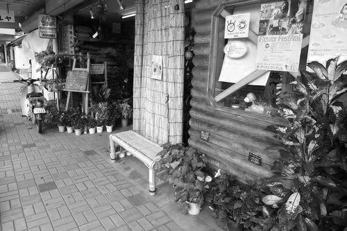 喜多方園芸店