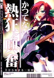 ゼロエクス2008年vol.01創刊号裏表紙
