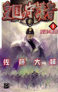 佐藤大輔『皇国の守護者』第1巻 反逆の戦場