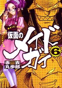 仮面のメイドガイ第6巻
