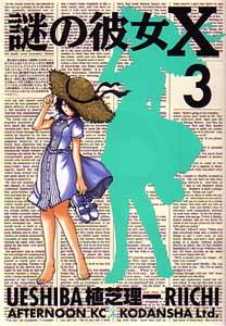 謎の彼女X第3巻